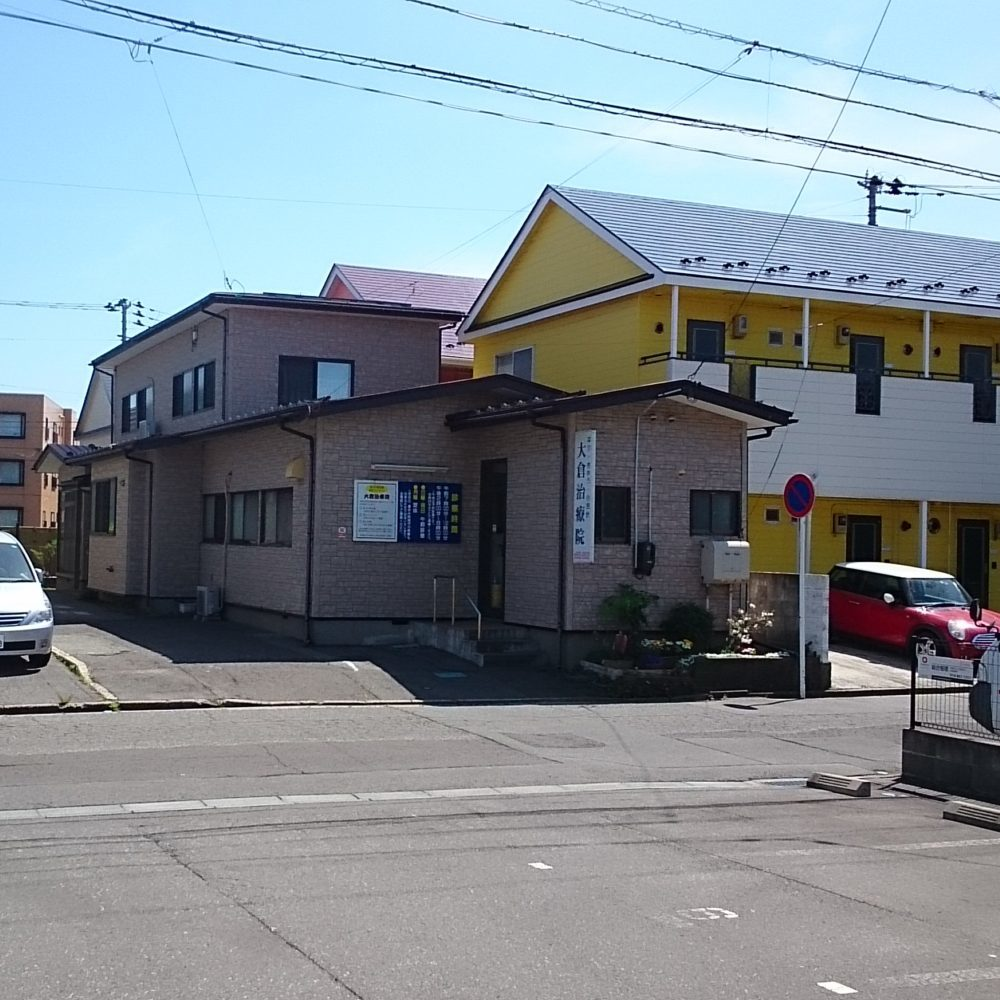 大倉治療院 | 秋田市の鍼灸院 | マッサージ | 日曜営業