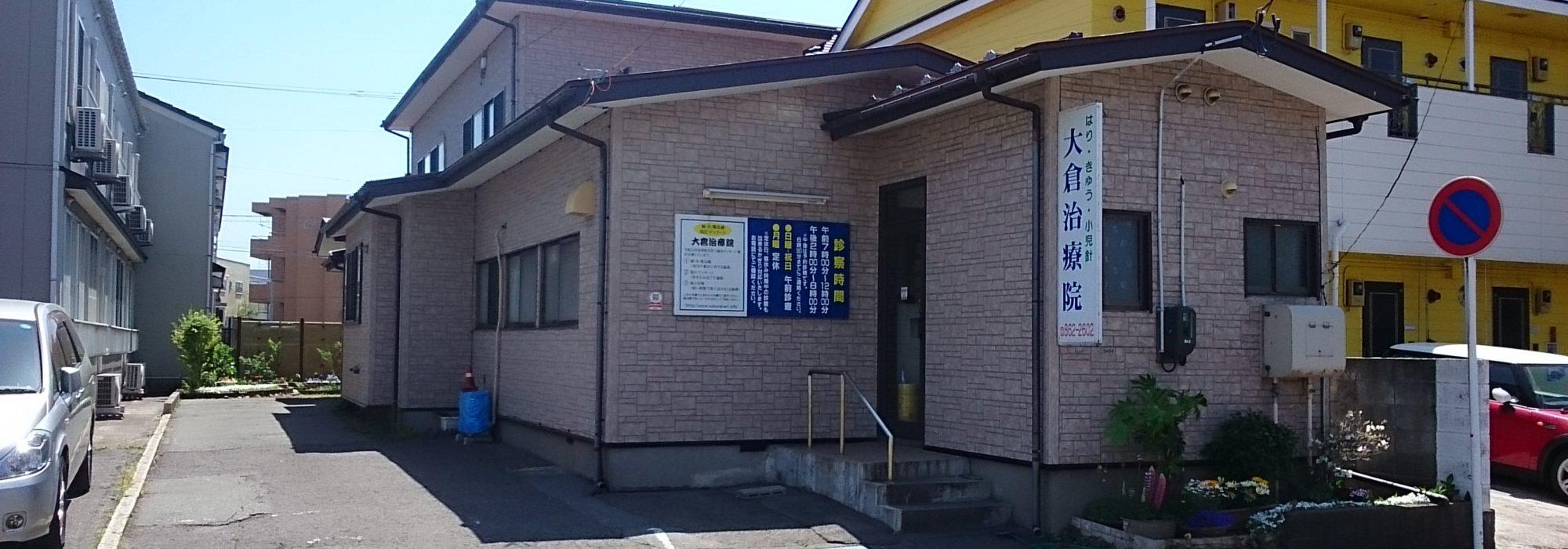 【公式】大倉治療院 | 秋田市 | 鍼灸院 | マッサージ | 美容鍼 | 日曜営業